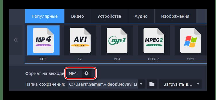 настройка параметров MP4 в Movavi Video Converter