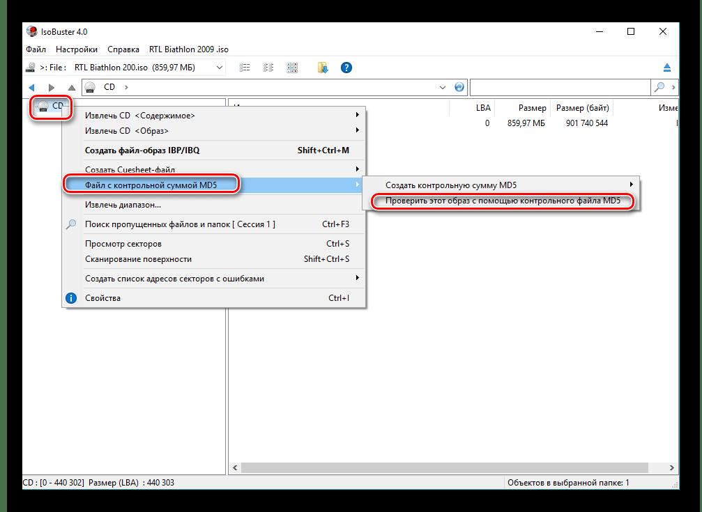 открыть файл в Smart Projects IsoBuster