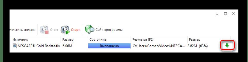 открытие папки после конвертации в FormatFactory