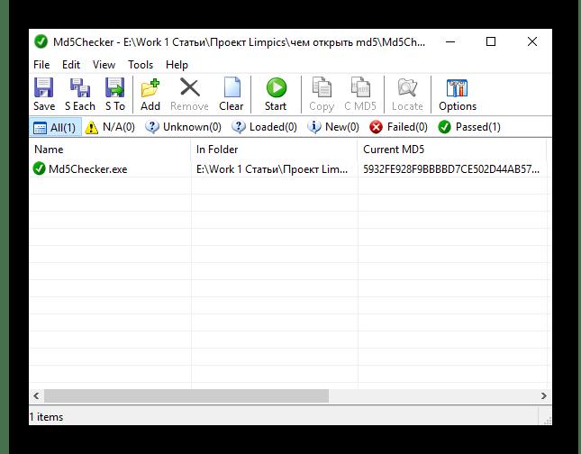 открытый файл в Md5Checker