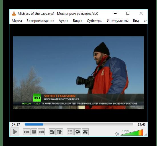 открытый файл в VLC media player