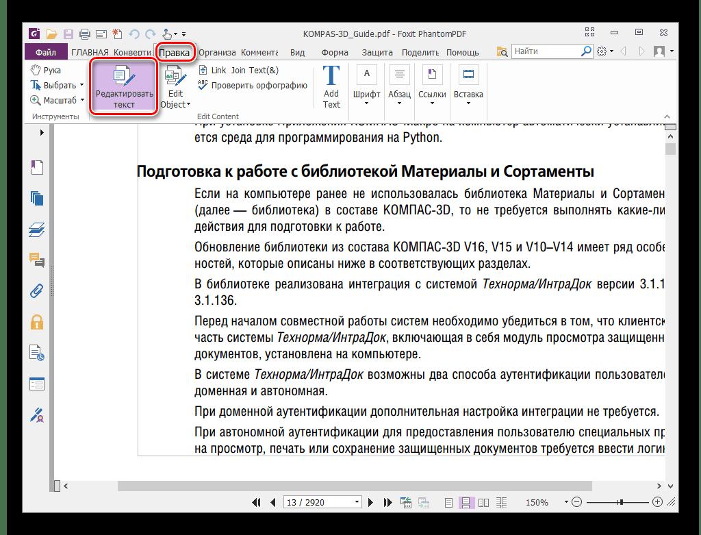 переход к редактированию в Foxit PhantomPDF