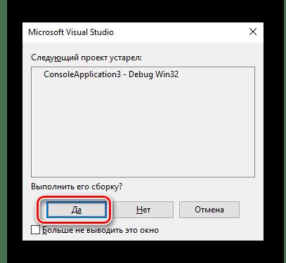 подтверждение компиляции в Microsoft Visual Studio