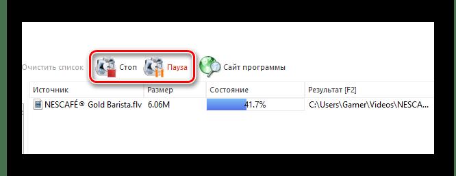 процесс конвертации в FormatFactory
