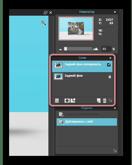 Работа со слоями в Photoshop-online