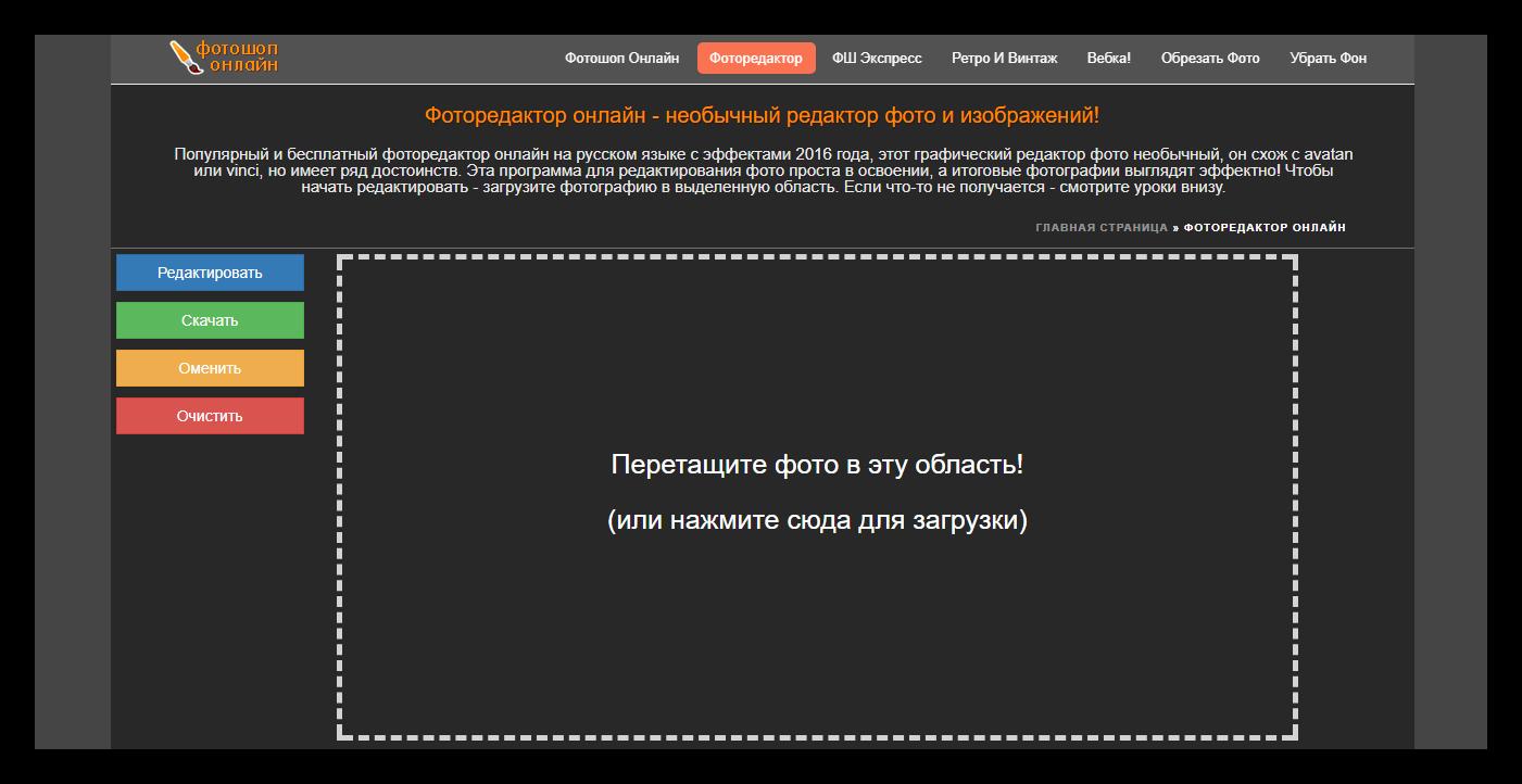 Рабочая область в fotoshop-ru