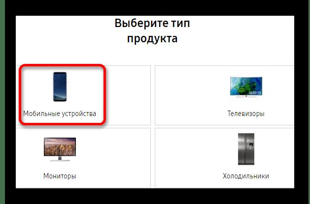 раздел мобильные устройства на сайте samsung
