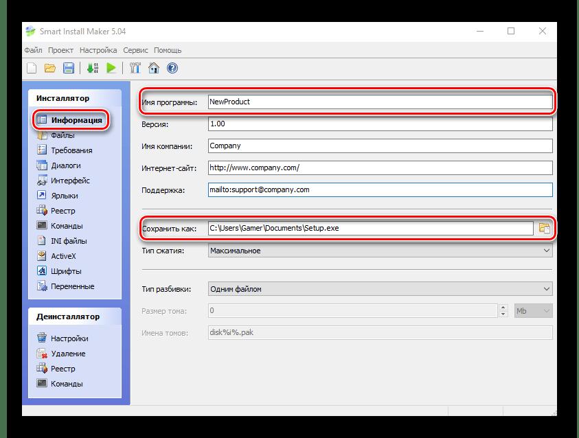 редактирование названия и местоположения в Smart Install Maker