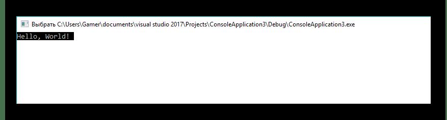 результат компиляции в Visual Studio Community