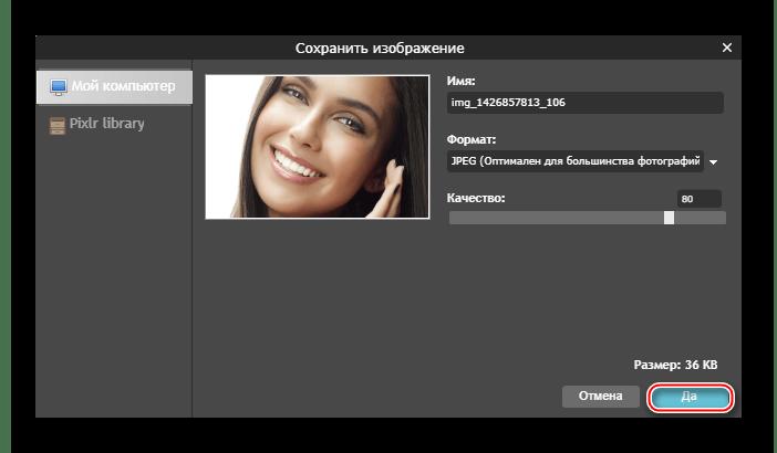 Скачивание готовой работы в Photoshop-online