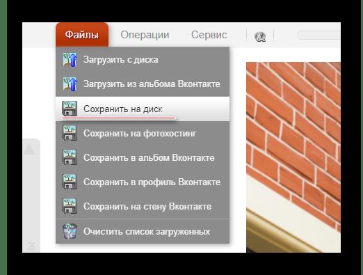 Сохранение файла в Croper