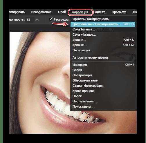 Цветокоррекция в Photoshop-online