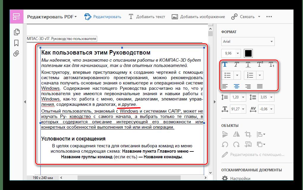 удаление и изменение текста в Adobe Acrobat Pro DC