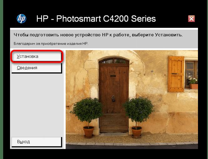 установить драйвер для hp photosmart c4283