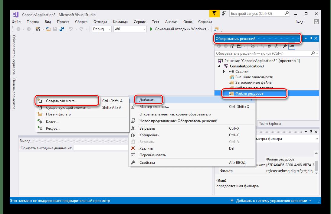 вход в меню файлв ресурсов в Visual Studio Community