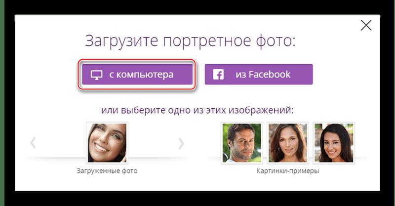 Выбор варианта загрузки в Makeup