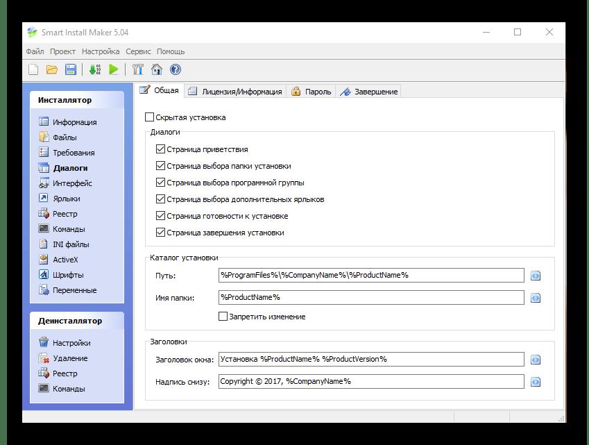 выбор диалогов во время установки в Smart Install Maker