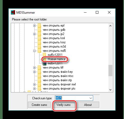 выбор файла в MD5Summer