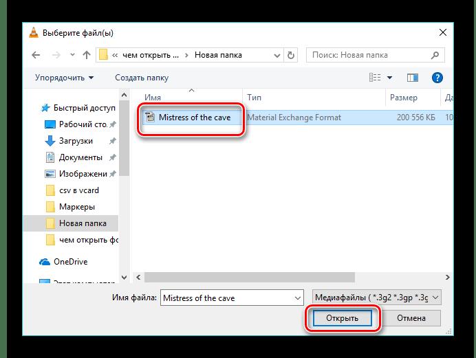 выбор файла в VLC media player