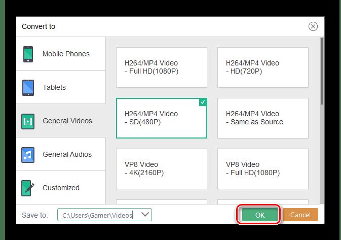 выход из настроек в Xilisoft Video Converter