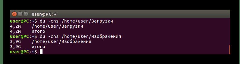 выполнение команды du с опцией -c и указанием папки в терминале