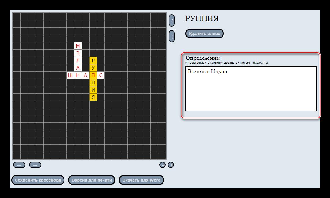Задаём вопрос к строке в Puzzlecup