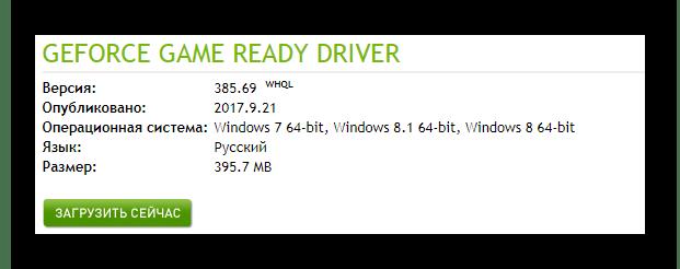 загрузка драйвера nvidia geforce gt 640_003