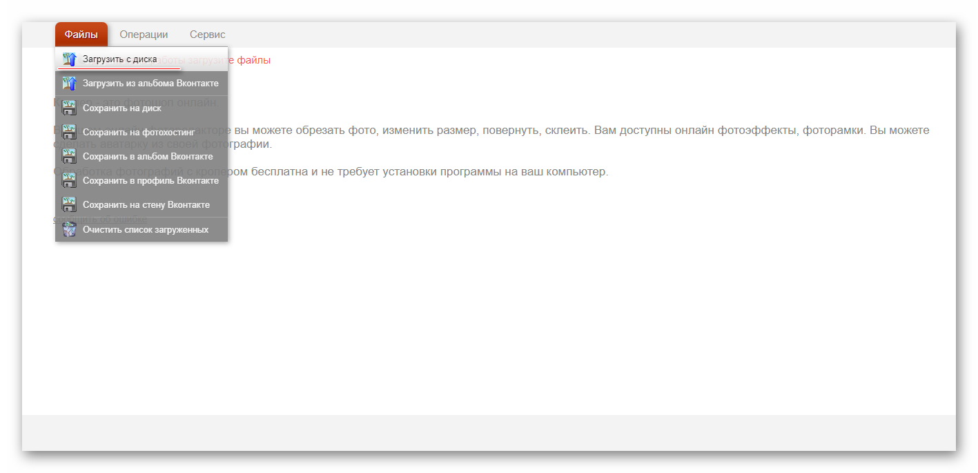 Загрузка файла в Croper