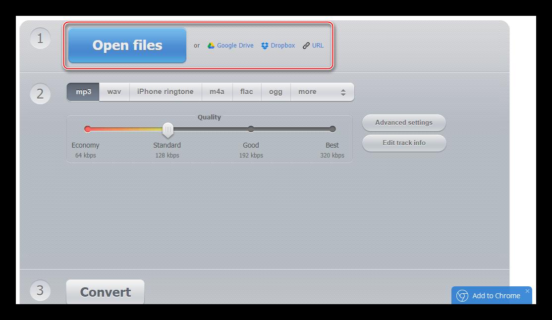 Загрузка файла в Online-audio-converter