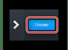 Кнопка окончательного подтверждения редактирования изображения на сайте Holla