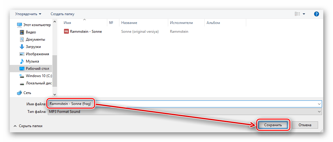 Строка для написания имени сохраняемого файла и подтверждение сохранения с сайта mp3cut