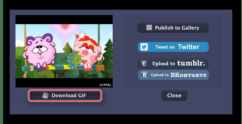 Кнопка скачивания готовой анимации на компьютер на сайте Gifpal