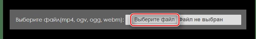 Кнопка для начала выбора файла для конвертирования с компьютера на сайте Videotogiflab