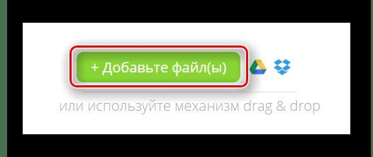 Кнопка для начала выбора файла для разделения на сайте PDF Candy