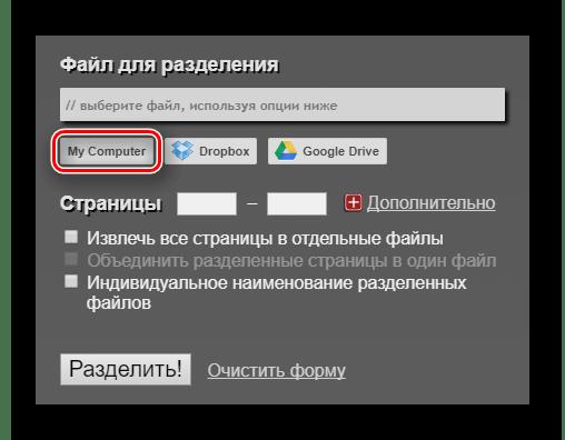 Кнопка для начала выбора файла для загрузки на сайт Split PDF