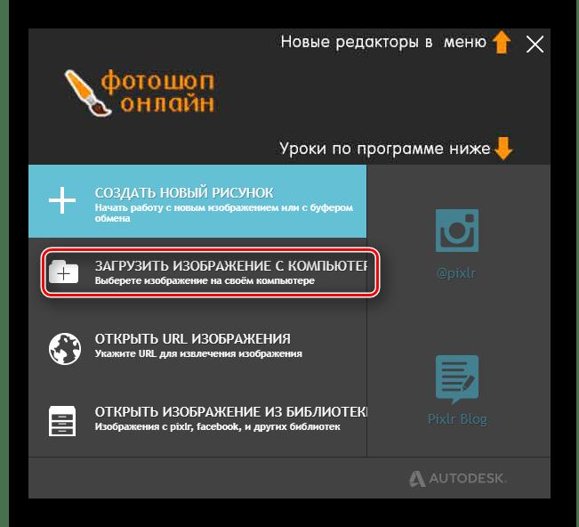 Кнопка для начала выбора файла для загрузки на стартовой странице сайта Фотошоп Онлайн