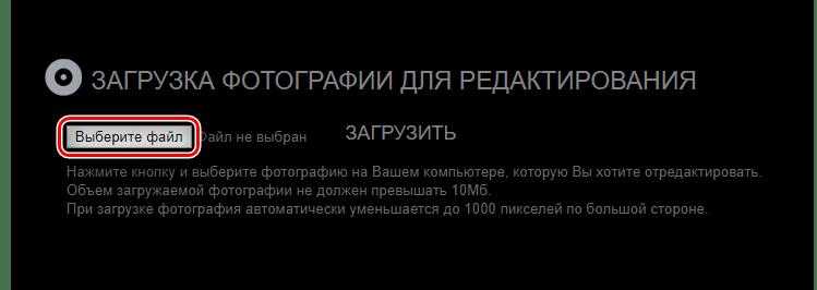Кнопка для начала выбора файла с компьютера на главной странице сайта Holla