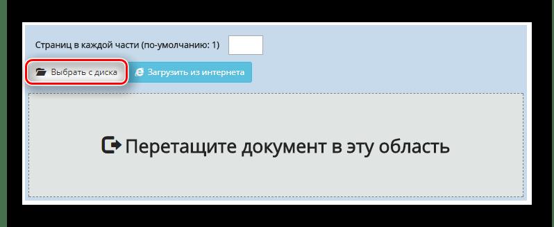 Кнопка для открытия окна для выбора файла на разбивку на сайте Go4Convert
