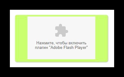 Кнопка для разрешения доступа к Adobe Flash Player от сайта Vocaroo