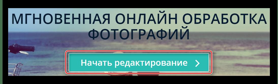 Кнопка начала редактирования изображения на главной странице сайта Editor-Pho-To