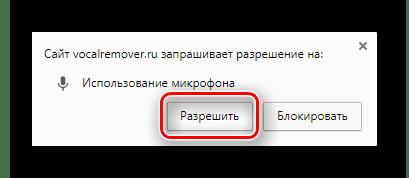 Кнопка разрешения доступа к микрофону для сайта Vocal Remover