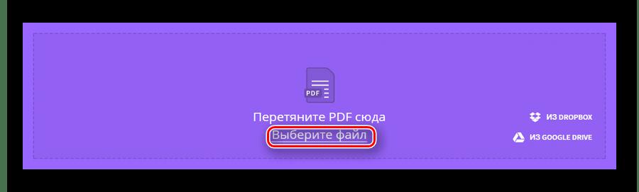 Кнопка выбора файла для его загрузки на сайте Smallpdf