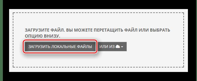 Кнопка выбора файла для разбития с компьютера на главной странице сайта PDF2Go