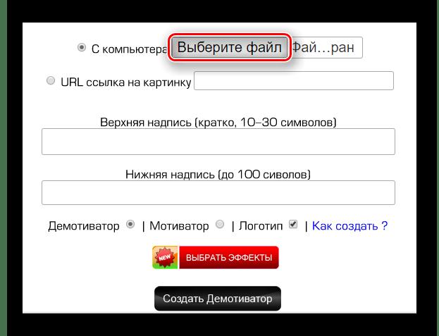 Кнопка выбора файла для создания демотиватора на сайте Photoprikol