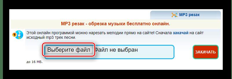 Кнопка выбора файла для загрузки на сайте МП3 резак