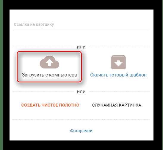 Кнопка выбора изображения для загрузки с компьютера на сайт Fotoump