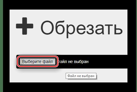 Кнопка выбора загружаемого файла на сайте Audiotrimmer