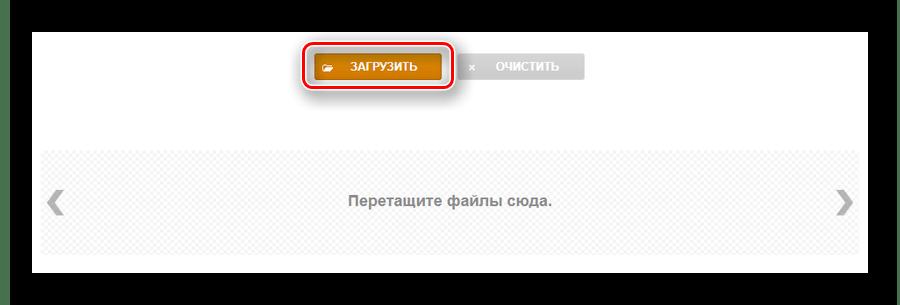 Кнопка загрузки нового аудиофайла на сайт Ringer