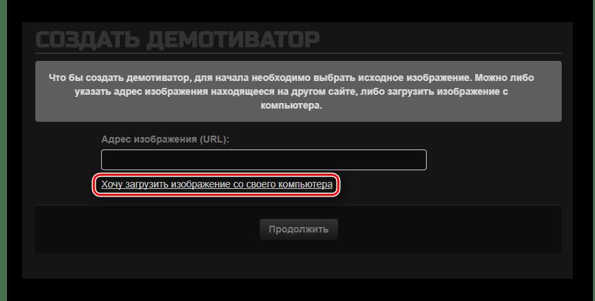 Пункт для начала работы с файлами компьютера на главной странице сайта Demotivators