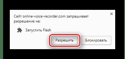 Подтверждение разрешения запуска Adobe Flash Player на сайте Online Voice Recorder